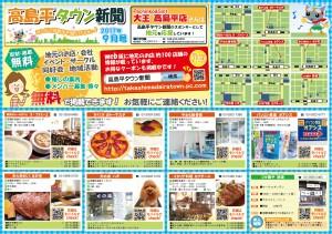 1709月号高島平タウン新聞