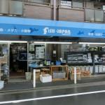 店頭フィッシュジャパン