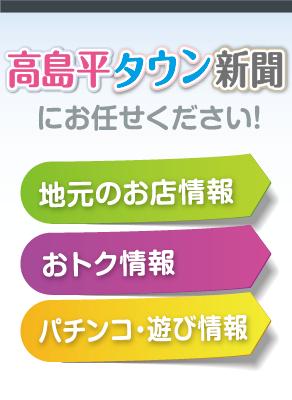 高島平タウン新聞